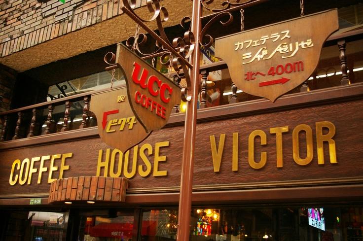 老舗の喫茶店「ビクター」