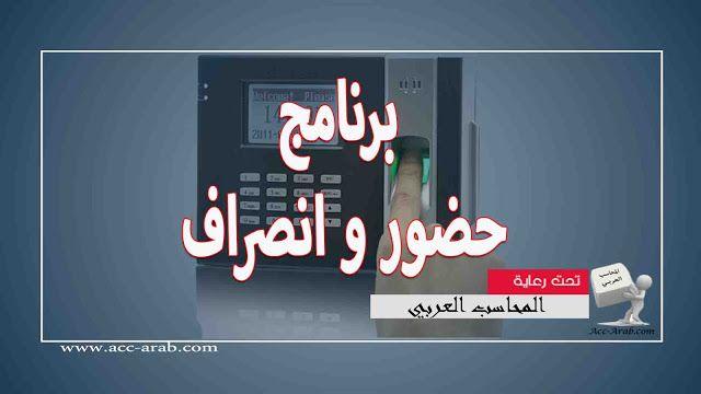 برنامج حضور و انصراف بالاكسيس مجاني Incoming Call Screenshot App Incoming Call