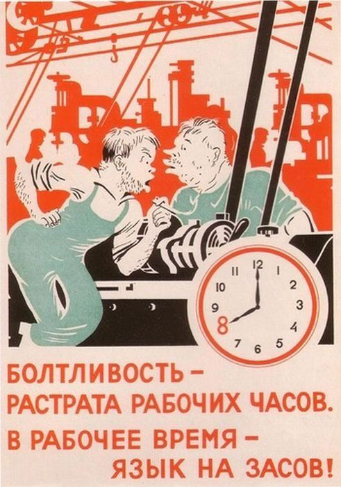 Russian poster: Talkativeness means wasting time. Keep your mouth shut at work!