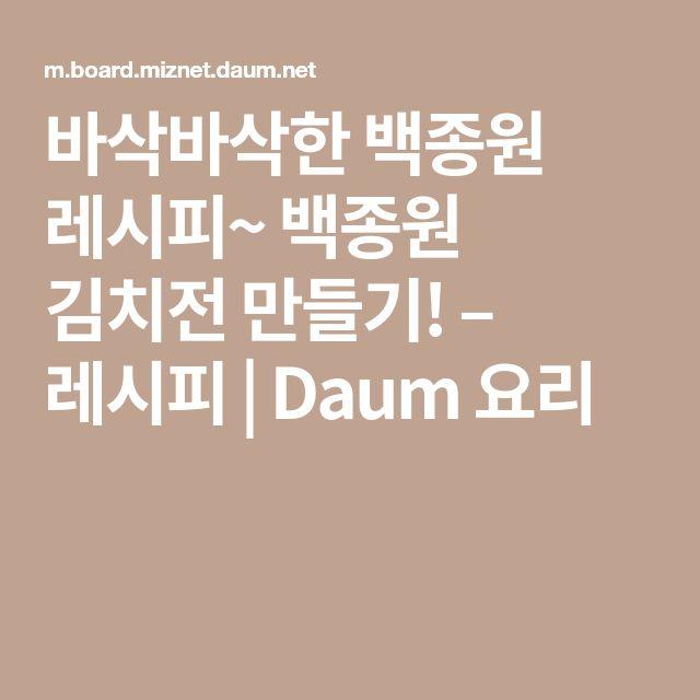 바삭바삭한 백종원 레시피~ 백종원 김치전 만들기! – 레시피 | Daum 요리