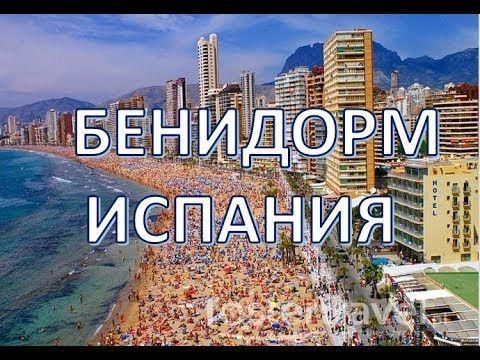 Бенидорм,Аликанте | Бенидорм,Коста Бланка | Отпуск на море | Путешествуем!