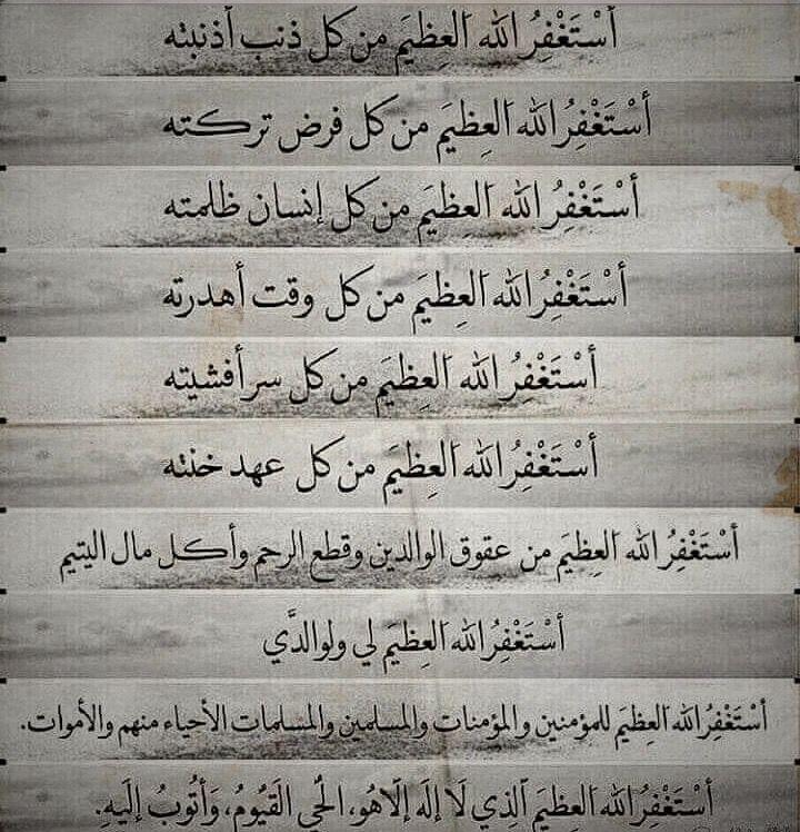استغفر الله الحي القيوم Sheet Music