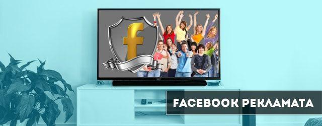 Рекламата във Фейсбук: предимства и недостатъци