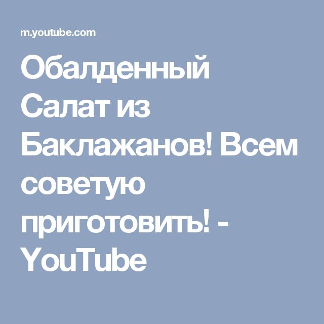 Обалденный Салат из Баклажанов! Всем советую приготовить! - YouTube
