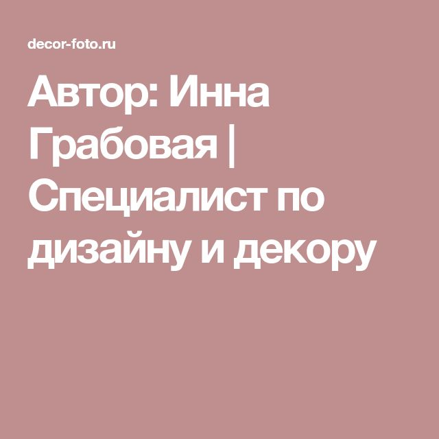 Автор: Инна Грабовая | Специалист по дизайну и декору
