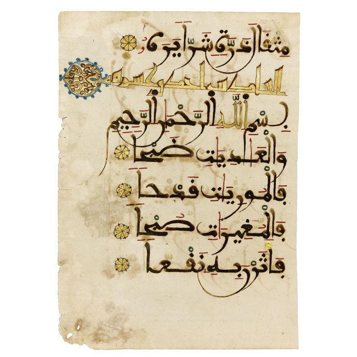 A FOLIO FROM A QUR'AN IN MAGHRIBI SCRIPT, MADE FOR ABU MUHAMMAD SAYYID ABDALLAH AL-GHAZWANI, COPIED BY THE SCRIBE AHMAD IBN ALI IBN ABI IBRAHIM, MOROCCO, 1063 AH/1653 AD   Lot   Sotheby's