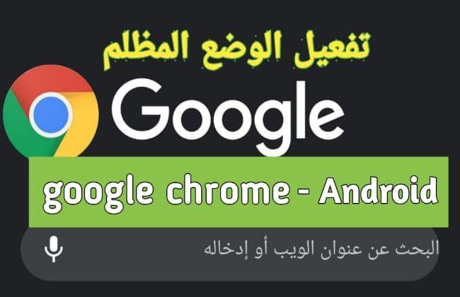 طريقة تفعيل الوضع الليلي Dark Mode على متصفح Google Chrome للأندرويد Google Chrome Albal Google