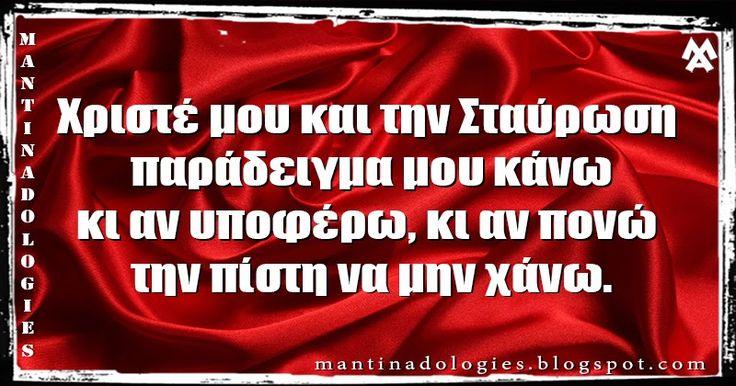 Μαντινάδα - Χριστέ μου και την Σταύρωση παράδειγμα μου κάνω κι αν υποφέρω, κι αν πονώ την πίστη να μην χάνω.  Για τον Καζαντζάκη η υπέρτατη αρετή του ανθρώπου ήταν η ευθύνη και ο αγώνας.  http://mantinadologies.blogspot.gr/2016/04/mantinades-xriste-mou-kai-thn-staurosh-paradeigma-moy-kano.html … #Μαντιναδολογίες #mantinades #Crete