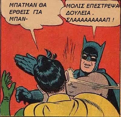 bat slap meme