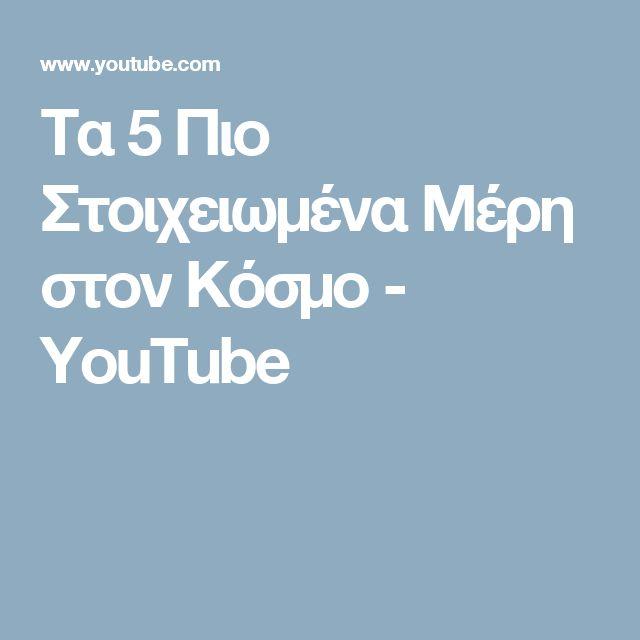 Τα 5 Πιο Στοιχειωμένα Μέρη στον Κόσμο - YouTube