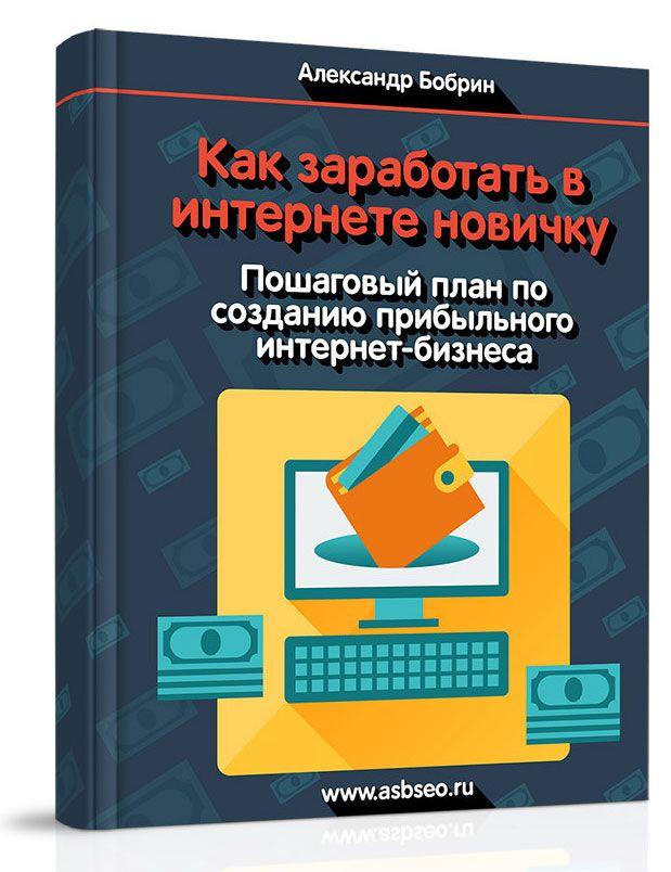 скачать книгу заработок в интернета