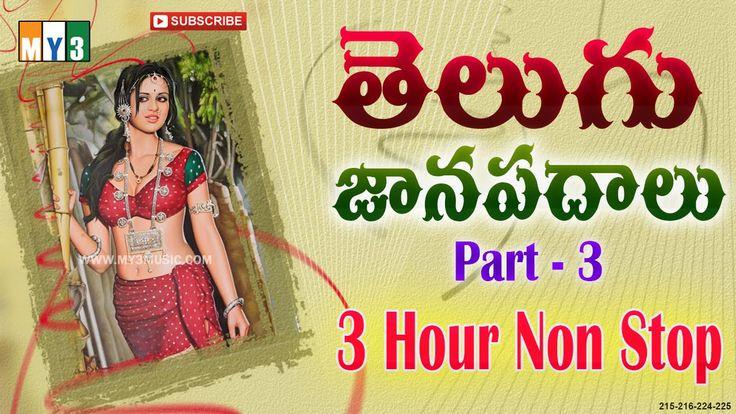 Janapadalu Non Stop 2 Hours Part 3 - Janapadalu - Folk Songs - JUKEBOX