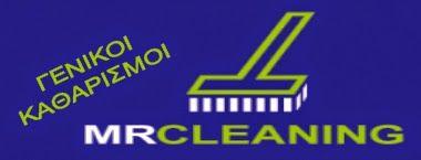 Συνεργεία Καθαρισμού\Καθαρισμοί Κτιρίων | Πολυκατοικίων: Σνεργεία Καθαρισμού | Καθαρισμοί  Κτιρίων, Πολυκατ...
