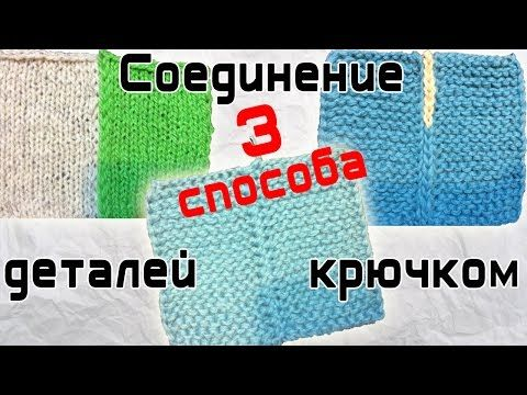 Соединение вязаных деталей крючком 3 способа | Connection details knitted crochet 3 ways - YouTube