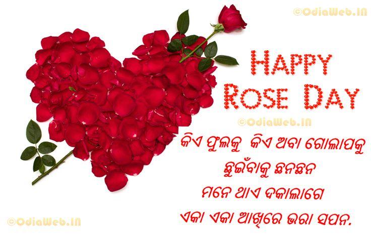 Odia Rose Day Sms - Oriya Sms For Rose Day - Download oriya sms and shayari in oriya language and send to your near and dear. Send oriya shayari and sms fre