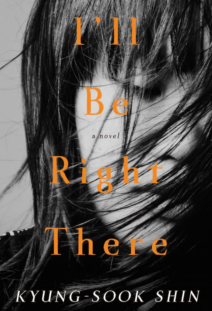 """What I want to read this summer: """"I'll Be Right There"""" by Kyung-Sook Shin 