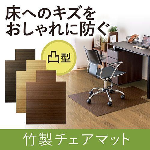 チェアマット(おしゃれ・竹・バンブー製・木目・幅96cm・奥行120cm)