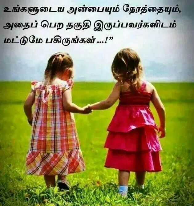 17 Best Images About Tamil Quotes Collection On Pinterest