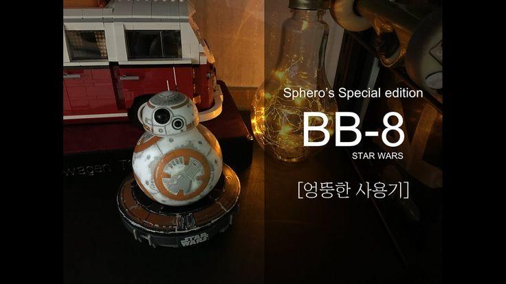 [엉뚱한 사용기] Sphero's Special Edition BB-8