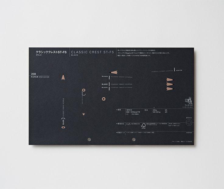 PAPER MESSAGE - MISAWA DESIGN INSTITUTE   三澤デザイン研究室   三澤 遥