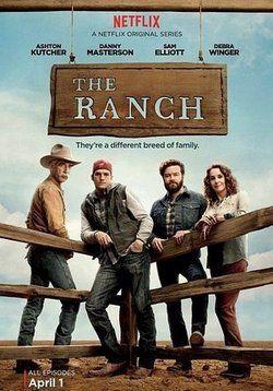 Ранчо — The Ranch (2016-2017) 1,2 сезоны http://zserials.cc/zarubezhnye/the-ranch.php  Год выпуска: 2016-2017 Страна: США Жанр: комедия Продолжительность:2 сезонаОписание Сериала:  Онлайн-сервис «Netflix» запускает новый проект, интересный, прежде всего тем, что продюсером удалось заполучить на одну из основных ролей самого Эштона Кутчера. Они вместе с актёром Дэнни Мастерсоном сыграют двух братьев, пытающихся благоустроить жизнь на своём ранчо в Колорадо расположенном в центральной части…