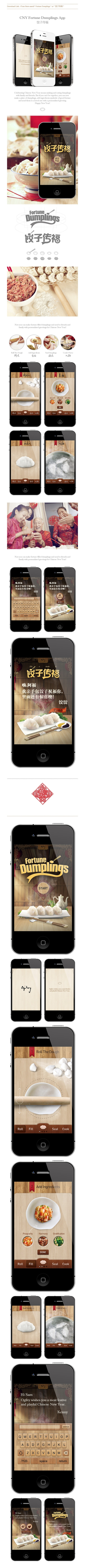 Ogilvy Beijing_CNY Fortune Dumplings App by geng wei, via Behance *** Celebrating Chinese New Year means making and eating dumplings with family and friends.   But if you can't be together, you can now make a plate of dumplings, add ingredients symbolic   of good fortune and send them to a loved one with a personalized greeting. Happy New Year!