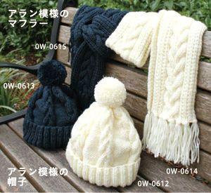 【無料編み図】かわいい手編みニット帽まとめ