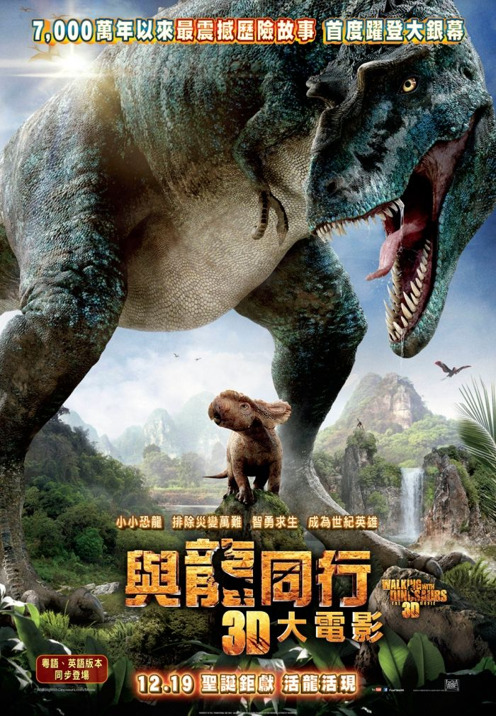 Walking With Dinosaurs 3D | 與龍同行 3D 大電影 [2013]