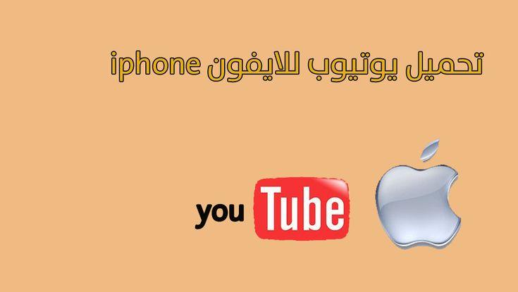 تحميل يوتيوب للايفون Iphone Home Decor Decals Youtube
