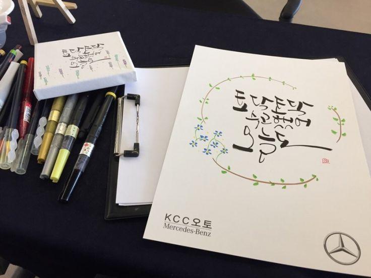 지인심이 이번 주말에 캘리그라피 행사를 다녀왔습니다. 서울 염창동의 KCC오토 강서목동 전시장 메르세...