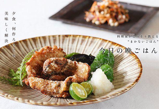 サバの竜田揚げ スパイス漬けのレシピ。 ほのかにスパイシーなサバの竜田揚げは、ごはんのおかずにも、お酒のおつまみにも。秋野菜と好相性。
