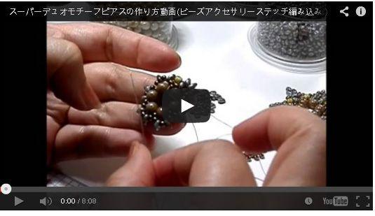 スーパーデュオの編み込みピアスの作り方|アクセサリー|ビーズ