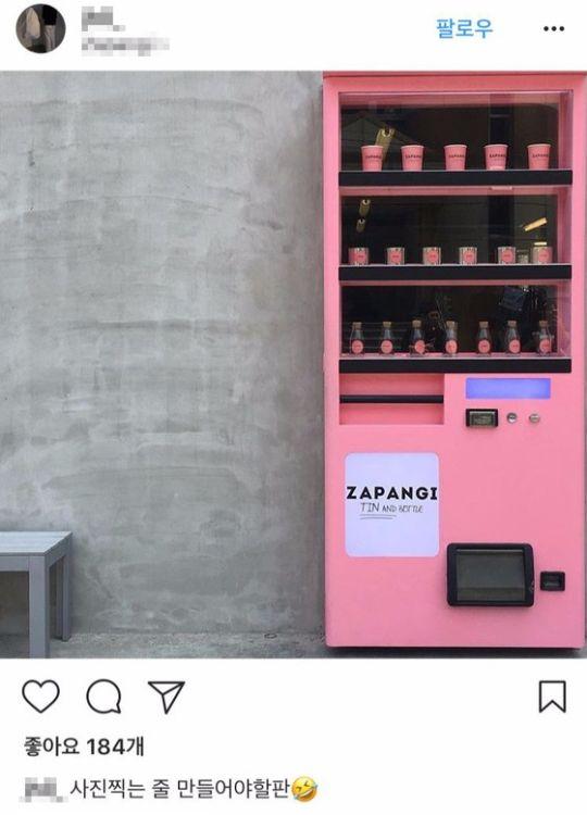 [인스타, 거기 어디?]문짝 하나로 SNS스타된 망원동 카페 '자판기' : 네이버 뉴스