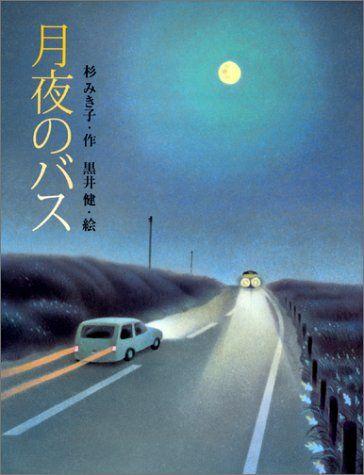月夜のバス   杉 みき子, 黒井 健   本-通販   Amazon.co.jp