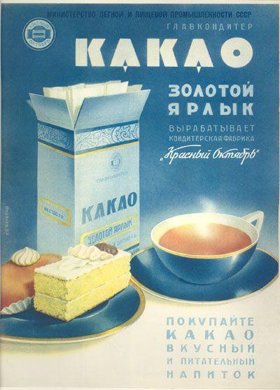 Jakovlev V. M. — «Cocoa «Zolotoy Yarlyk»