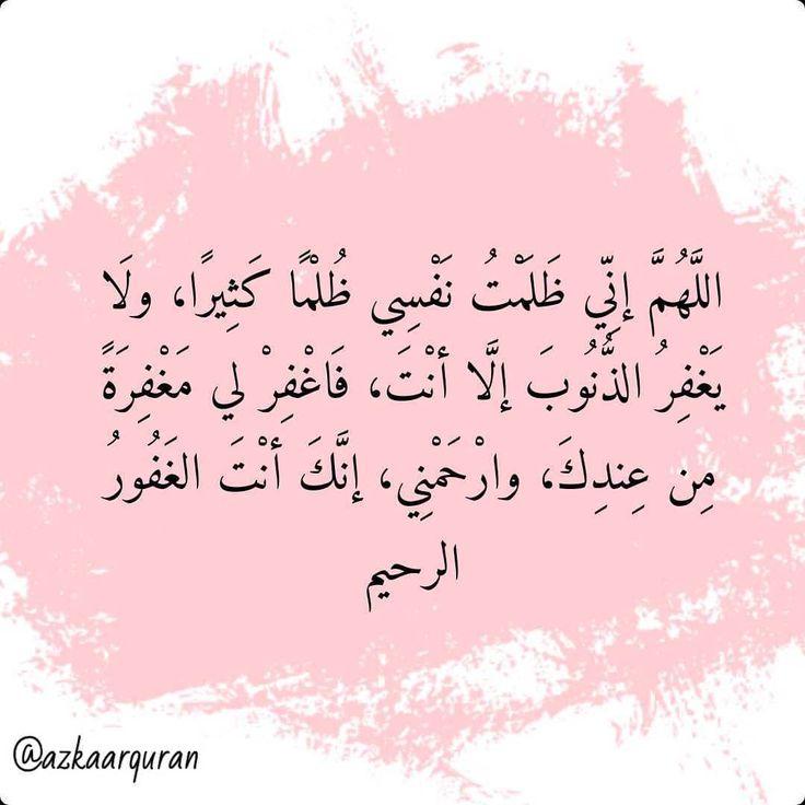 اذكار المسلم أذكر الله أين ما كنت Quran Quotes Islamic Quotes Quran Islam Facts