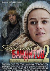 Королева бандитов 2 сезон (2014) | Смотреть русские сериалы онлайн