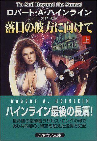 落日の彼方に向けて〈上〉 (ハヤカワ文庫SF)   ロバート・A. ハインライン, Robert A. Heinlein, 矢野 徹   本…