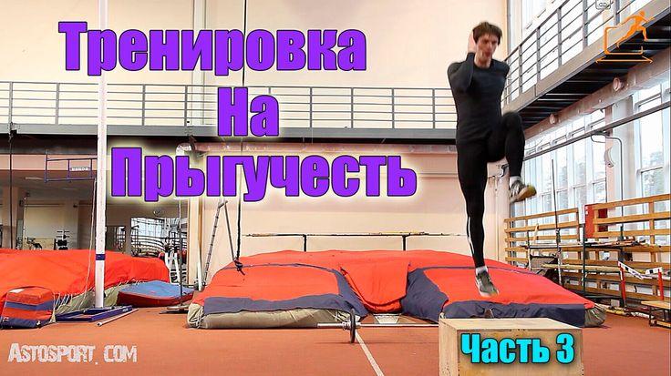 Прыжок. Тренировка на увеличение прыжка #3.