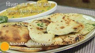 Cheese Naan (Mozzarella) - Nisha Madhulika