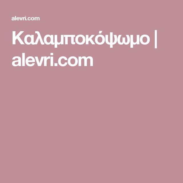 Καλαμποκόψωμο | alevri.com