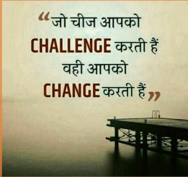 No Value Quotes In Hindi