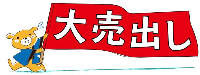 セールのお知らせ 「大売出し」の旗を持って走る犬 イラスト