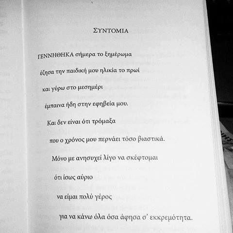"""""""Συντομία"""""""