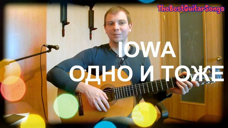 IOWA  - ОДНО И ТОЖЕ Как играть на гитаре Одно и Тоже. Аккорды. Разбор. В...