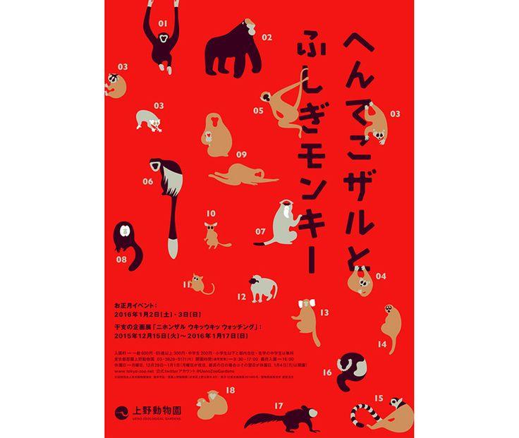 UENO ZOO AD 2015 WINTER - MISAWA DESIGN INSTITUTE   三澤デザイン研究室   三澤 遥