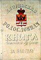 Дворянская родословная книга — Википедия