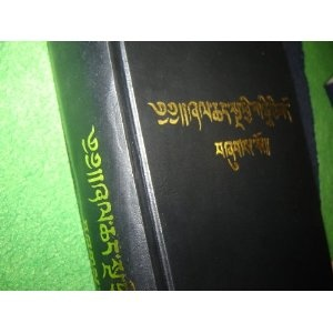 Tibetan Old Version Bible / Tibet / This edition comprises a reprint of the 1948 Old Testament and the 1968 New Testament  $84.99