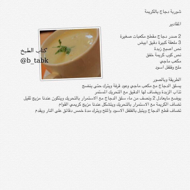 شوربة دجاج بالكريمة Cooking Food And Drink Food