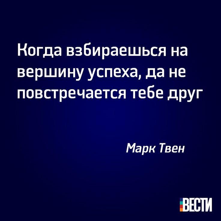 Когда взбираешься на вершину успеха, да не повстречается тебе друг (Марк Твен) #vestiua